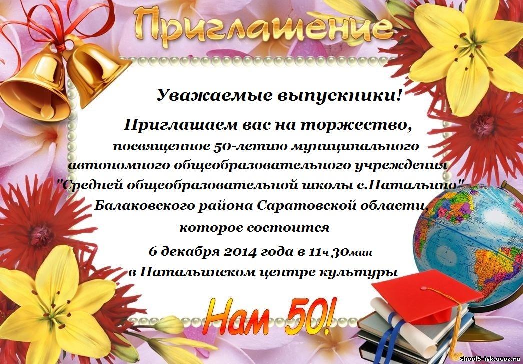 Поздравления 20 летию школы